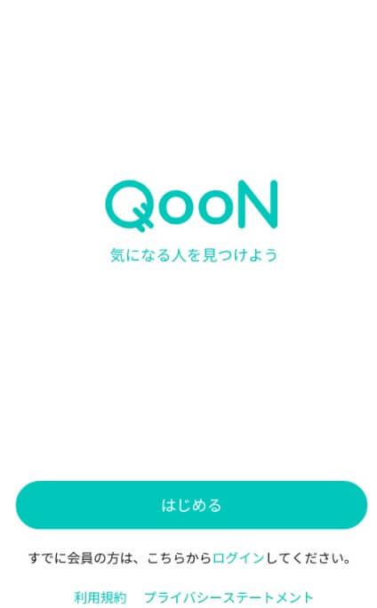 QooN(クーン)アプリトップ