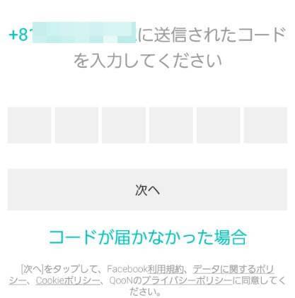 QooN(クーン)コード入力