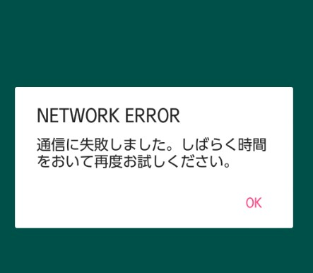 QooN(クーン)エラー画面例