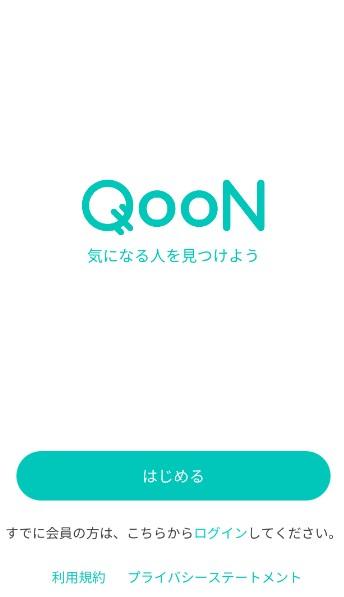 QooN(クーン)開始画面