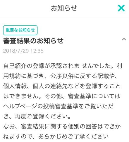 QooN(クーン)審査結果のお知らせ