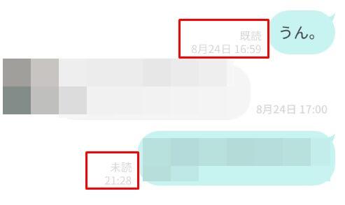 QooN(クーン)アプリのメッセージ未読・既読