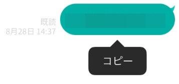 QooN(クーン)アプリの既読