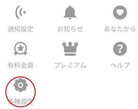 QooN(クーン)アプリのマイページ