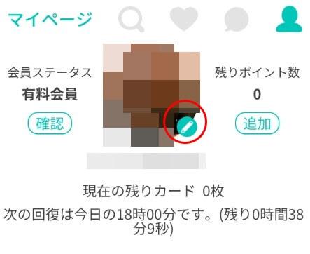 QooN(クーン)プロフィール画像編集アイコン
