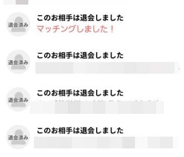 QooN(クーン)「このお相手は退会しました」画面例