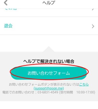 QooN(クーン)アプリのヘルプ2