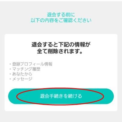 QooN(クーン)アプリの退会手続き