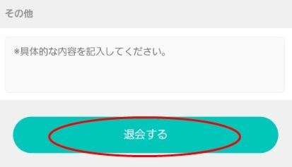 QooN(クーン)アプリの退会確認