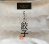 【1年待ちの絶品お取り寄せ】香川発のクロワッサン餃子を実際に食べた感想
